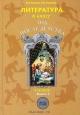 Год после детства 6 кл. Учебник по литературе в 3х томах